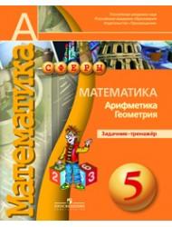 Гдз Математика Арифметика Геометрия 5 Класс Бунимович Тетрадь Тренажер