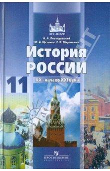 Левандовский учебник история 11 класс скачать